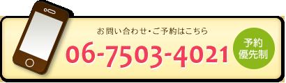 お問い合わせ電話番号は06-7503-4021