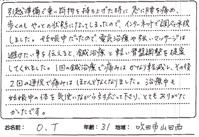 吹田市山田西31歳女性O.T様腰痛