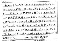 摂津市24歳男性M.N様